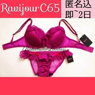 Ravijour - Ravijour ラヴィジュール C65 ブラジャー ショーツ 上下 セット