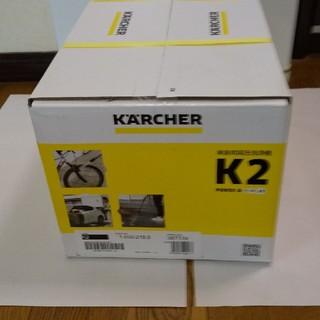 ケーツー(K2)のケルヒャー(KARCHER)高圧洗浄機K2(その他)