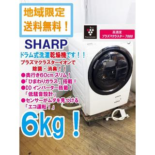 29日〆シャープ 6kg ドラム式洗濯乾燥機【ES-S60-WR】G309