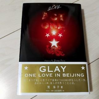 新品☆Act one GLAY 北京ライブ本 関陽子(アート/エンタメ)