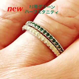 キラキラハーフエタニティプラチナplatedAAACZグリーンダイヤモンドリング(リング(指輪))