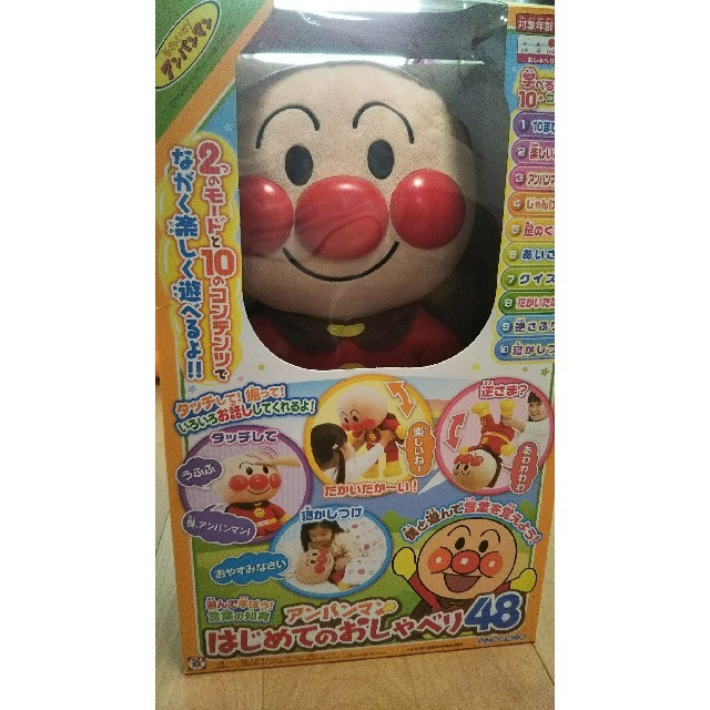 アンパンマン(アンパンマン)のアンパンマンはじめてのおしゃべり48 キッズ/ベビー/マタニティのおもちゃ(ぬいぐるみ/人形)の商品写真
