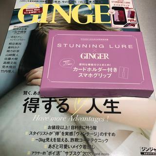 幻冬舎 - ジンジャー 3月号 雑誌 新品付録付き