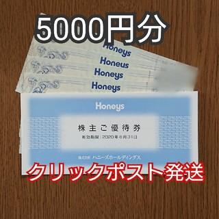 HONEYS - ハニーズ 株主優待券 株主ご優待券 5000円分