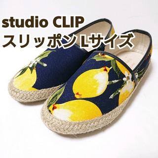 スタディオクリップ(STUDIO CLIP)のstudio CLIP スリッポン Lサイズ(スリッポン/モカシン)
