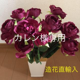 ローズブッシュ ワインレッド ゼラニウム レッド ライラック 造花アソート(その他)