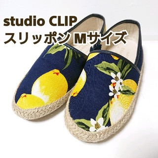 スタディオクリップ(STUDIO CLIP)のstudio CLIP スリッポン Mサイズ(スリッポン/モカシン)