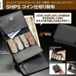 SHIPS - モノマックス 付録 ☆SHIPS コイン仕切り財布