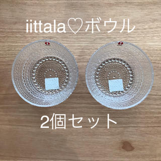 イッタラ(iittala)のiittala カステヘルミ♡ボウル 2個セット(食器)