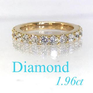 新品【エクセレント】極上ダイヤ 約2カラット 高品質 エタニティ 18金YG(リング(指輪))