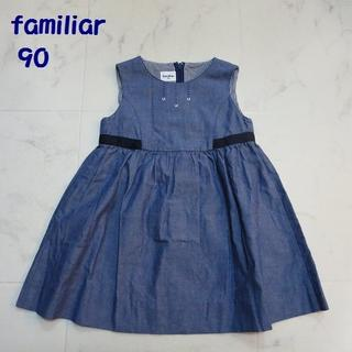 familiar - familiar / ファミリア ワンピース 90