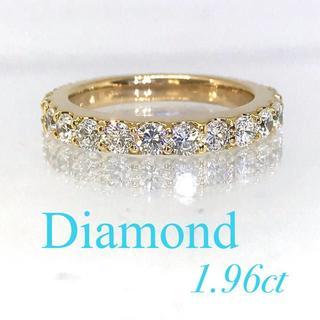 新品【エクセレント】極上ダイヤ 約2カラット 高品質フルエタニティ 18金Y(リング(指輪))