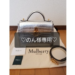 Mulberry - ♡未使用♡ Mulberry マルベリー シルバー 2way   バッグ クロコ