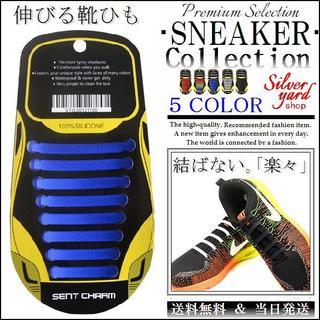 [78]結ばない靴紐 伸びる靴紐 シリコン ゴム 簡単脱着 バレない 加工(スニーカー)