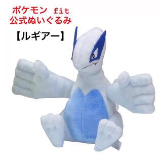 ポケモン(ポケモン)の【ポケモン fit ぬいぐるみ】ルギア(ぬいぐるみ/人形)