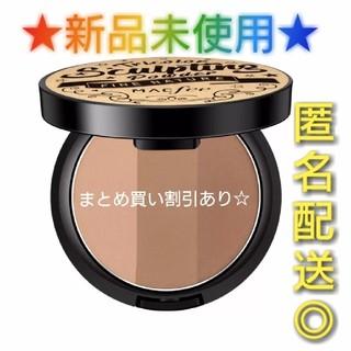 ■新品未使用■ Macfee 3色シェーディング
