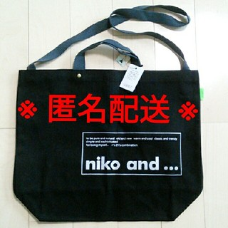 niko and... - 【新品 未使用】ニコアンド トートバッグ niko and...