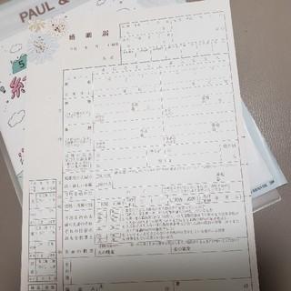 ポールアンドジョー(PAUL & JOE)のPAUL & JOE 婚姻届 1通(結婚/出産/子育て)