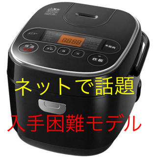 アイリスオーヤマ - 【入手困難モデル】アイリスオーヤマ炊飯器 マイコン式 5.5合