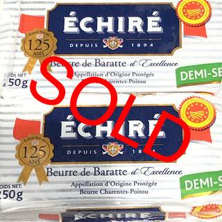 エシレバター  有塩 250g 2個 常温発送