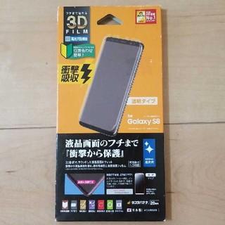 GALAXY S8液晶保護フィルム(保護フィルム)