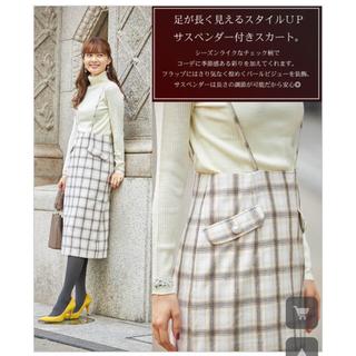 トッコ(tocco)の大人ムードを纏えるフラップビジュー装飾サスペンダー付きチェック柄スカート(ロングスカート)
