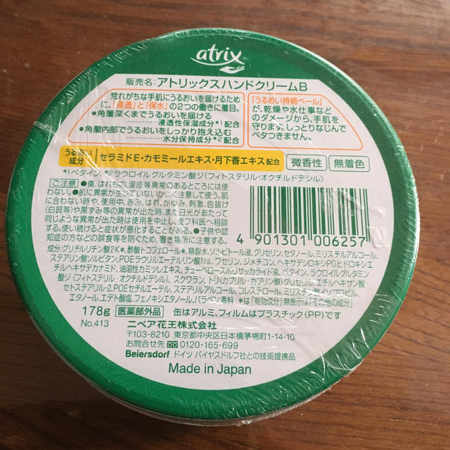 ニベア(ニベア)のアトリックス ハンドクリーム 178g コスメ/美容のボディケア(ハンドクリーム)の商品写真