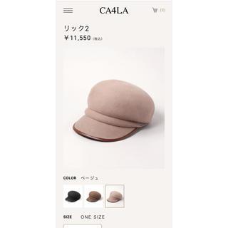 CA4LA - ca4raキャスケット リック