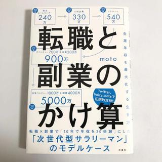 角川書店 - 転職と副業のかけ算 生涯年収を最大化する生き方