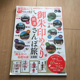 御朱印めぐり開運さんぽ旅全国版 御朱印でめぐる、一度は行きたい日本の神社(人文/社会)