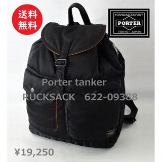 PORTER - 送料込 美品★ポーター タンカー リュックサック 622-09388 黒