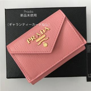 PRADA - 新品未使用 Prada ミニ財布 ピンク