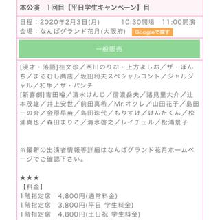 2/3 なんばグランド花月 本公演 チケット(お笑い)