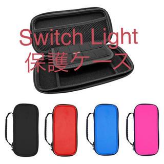 Nintendo Switch Liteストレージバッグ 保護ケース(その他)