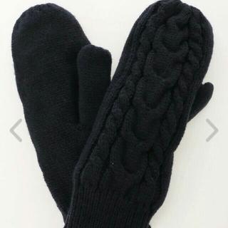 SM2 - ケーブル編みミトン 裏ボア 手袋