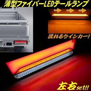 薄型 LED 流れる ウィンカー ファイバー テール 12v 24V 兼用