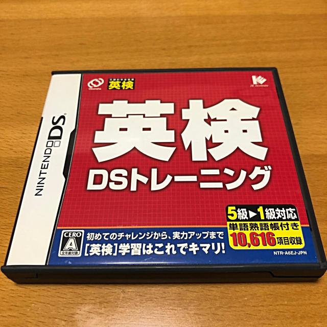ニンテンドーDS(ニンテンドーDS)のニンテンドー 英検DSトレーニング エンタメ/ホビーの本(資格/検定)の商品写真