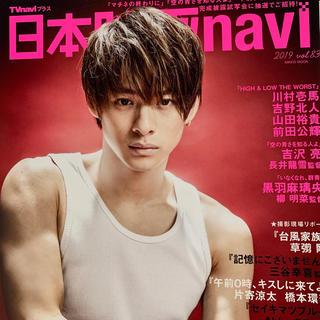 日本映画navi vol.83 平野紫耀