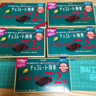 メイジ(明治)の明治 チョコレート効果 5箱セット(菓子/デザート)