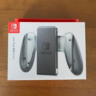 Nintendo Switch - joy-con 充電グリップ 純正品