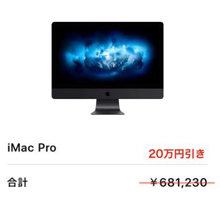 Apple - iMac Pro (グラボカスタマイズ品)