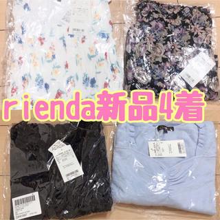 リエンダ(rienda)のrienda総額26950円 新品4着(セット/コーデ)