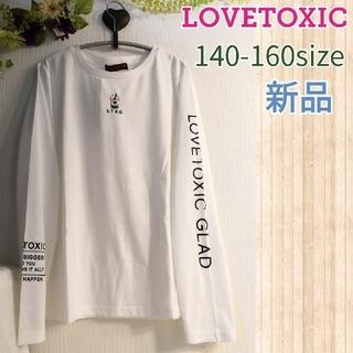 ラブトキシック(lovetoxic)の新作新品160cm女の子長袖Tシャツ ロンT 送料込(Tシャツ/カットソー)