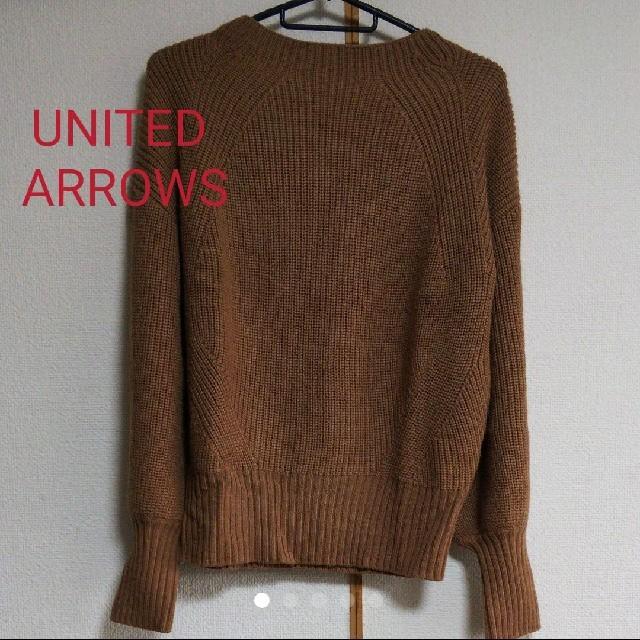 UNITED ARROWS(ユナイテッドアローズ)のユナイテッドアローズ☆ニット☆レディースフリーサイズ レディースのトップス(ニット/セーター)の商品写真