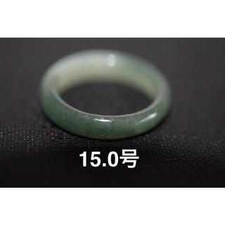 特売 59-123 15.0号 天然 A貨 翡翠 リング レディース メンズリン(リング(指輪))