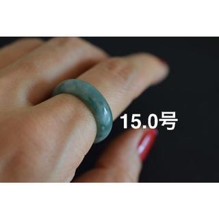 特売 60-123 15.0号 天然 A貨 翡翠 リング 硬玉ジェダイト(リング(指輪))