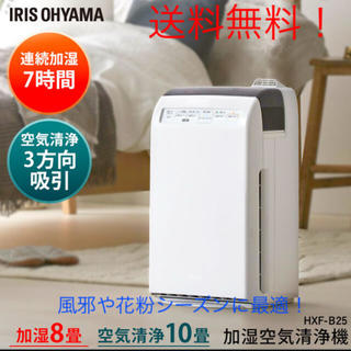 アイリスオーヤマ(アイリスオーヤマ)の加湿空気清浄機 10畳用 HXF-B25 (加湿器/除湿機)