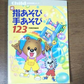 続・指あそび手あそび123(童謡/子どもの歌)