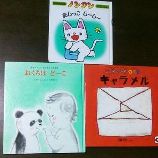 赤ちゃん絵本3冊☆ノンタンおしっこしーしー&おくちはどーこ&キャラメル(絶版)