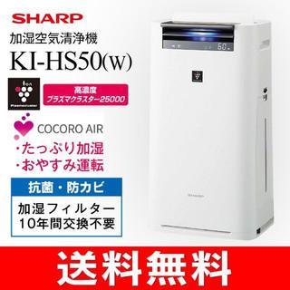 SHARP - シャープ プラズマクラスター 加湿空気清浄機 KI-HS50-W ホワイト系